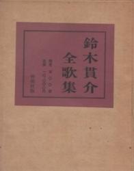 書籍 鈴木貫介全歌集 限定500部 皆美社