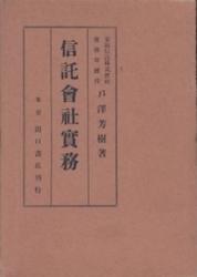 書籍 信託会社実務 芹沢芳樹 田口書店