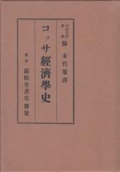書籍 コッサ 経済学史 關未代策訳