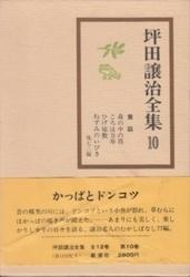 書籍 坪田譲治全集 10 森の中の塔 他 新潮社