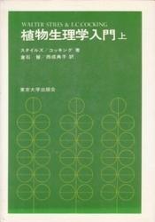 書籍 植物生理学入門 上巻 スタイルズ コッキング 東京大学出版会