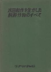 書籍 水田転作を生かした飼料作物のすべて デーリィ・ジャパン社