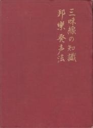 書籍 三味線の知識・邦楽発声法 富士松亀三郎 南雲堂事業部