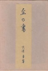 書籍 丘の書 大澤章 岩波書店