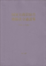 書籍 国家公務員宿舎関係法令通達集 平成23年版 羽生出版