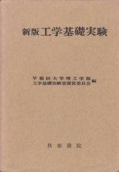 書籍 新版 工学基礎実験 早稲田大学理工学部編 技術書院