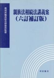 書籍 親族法相続法講義案 六訂補訂版 裁判所職員総合研修所監修 司法協会