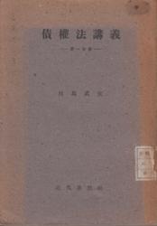 書籍 債権法講義 第一分冊 川島武宜 近代思想社