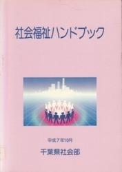 書籍 社会福祉ハンドブック 平成7年10月 千葉県社会部
