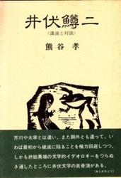 書籍 井伏鱒二 講演と対談 熊谷孝 鳩の森書房