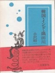 書籍 韓国・インド・隅田川 小沢昭一 三月書房