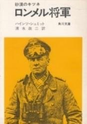 書籍 ロンメル将軍 ハインツ・シュミット 角川文庫