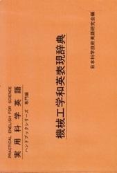 書籍 実用科学英語 ハンドブックシリーズ 専門編 機械工学和英表現辞典 日本科学技術英語研究会編