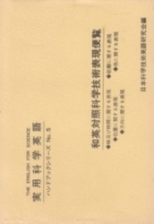 書籍 実用科学英語 ハンドブックシリーズ No 5 和英対照科学技術表現便覧 日本科学技術英語研究会編