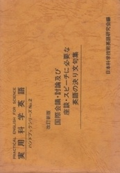 書籍 実用科学英語 ハンドブックシリーズ No 2 改訂新版 国際会議・討論及び座談・スピーチに必要な英語の決り文句集 日本科学技術英語研究会編