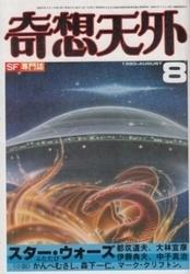 雑誌 奇想天外 1980年8月号 No 53 SF専門誌 奇想天外社