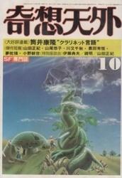 雑誌 奇想天外 1981年10月号 No 67 SF専門誌 奇想天外社