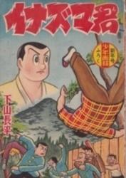 雑誌 新年号少年画報ふろく イナズマ君 下山長平 少年画報社