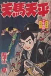 雑誌 少年画報九月号ふろく 天馬天平 堀江卓 少年画報社