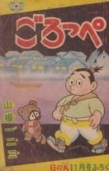 雑誌 日の丸11月号ふろく ごろっぺ 山根一二三 集英社