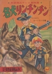 雑誌 小学三年生正月号ふろく 名犬リンチンチン たたかうきへいたいの巻 集英社