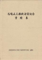 書籍 馬場正三教授退官記念 業績集 浜松医科大学医学部外科学第二講座