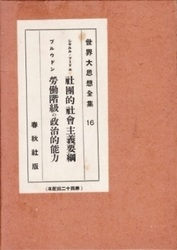 書籍 世界大思想全集 16 社団的社会主義要綱 春秋社
