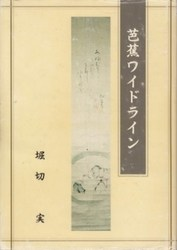 書籍 芭蕉ワイドライン 堀切実 早稲田大学教育学部