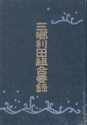 書籍 三郷利田組合要録 三郷利田組合 栄昌社