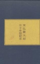 書籍 末弘巌太郎三十年祭記念 嘘の効用 末弘著作集 IV 日本評論社