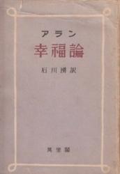 書籍 幸福論 アラン 萬里閣