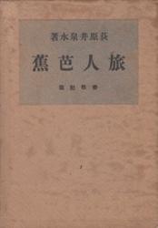 書籍 旅人芭蕉 荻原井泉水 春秋社