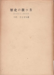 書籍 歴史の扱い方 歴史教育と歴史学 津田左右吉 中央公論社