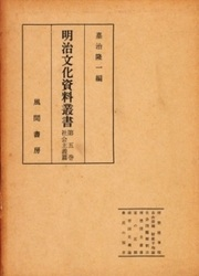 書籍 明治文化資料叢書 第5巻 社会主義篇 6 風間書房