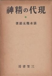 書籍 現代の精神 清水幾太郎 三笠書房