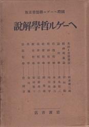 書籍 ヘーゲル哲学解説 鈴木権三郎 他 岩波書店