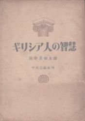 書籍 ギリシア人の智慧 田中美知太郎 中央公論社