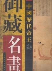 書籍 中国歴史帝王 御蔵名画 紀江紅 内蒙古人民出版社