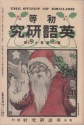 雑誌 初等 英語研究 第2巻第12号 英語研究社