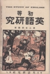 雑誌 初等 英語研究 第2巻第4号 英語研究社
