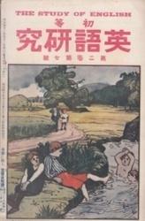雑誌 初等 英語研究 第2巻第7号 英語研究社