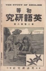 雑誌 初等 英語研究 第2巻第8号 英語研究社