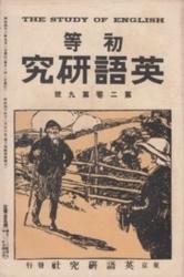 雑誌 初等 英語研究 第2巻第9号 英語研究社