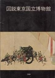 書籍 図説 東京国立博物館 東京国立博物館