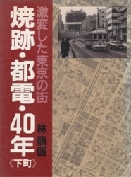 書籍 焼跡・都電・40年 下町 激変した東京の街 林順信 大正出版
