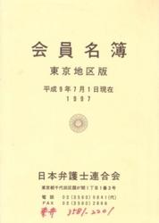 書籍 会員名簿 東京地区版 1997 平成9年7月1日現在 日本弁護士連合会