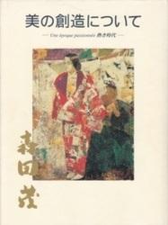 書籍 美の創造について 熱き時代 森田茂 サムホール