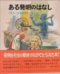 書籍 ある発明のはなし せんいが社会をかえる ポプラ社