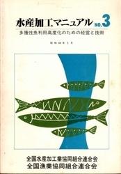 書籍 水産加工マニュアル No 3 多獲性魚利用高度化のための経営と技術 全国漁業協同組合連合会