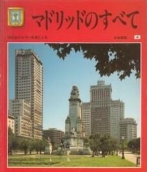 書籍 マドリッドのすべて 日本語版 153枚のカラー写真による